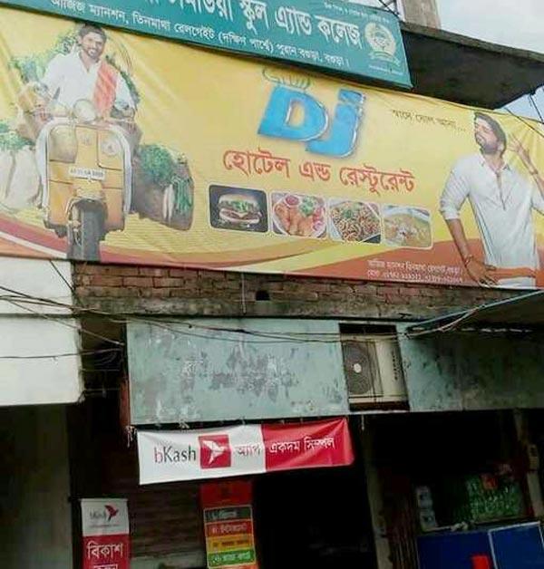 DJ Restaurant Bangladesh