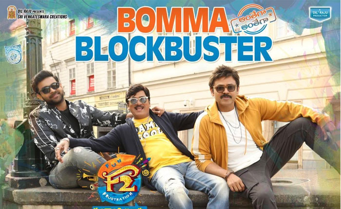 F2 Fun and Frustration 2nd Weekend Collections