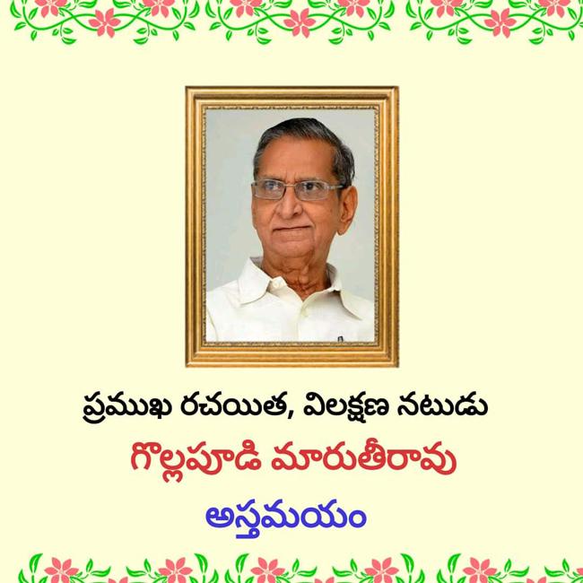 Gollapudi Maruti Rao Dies
