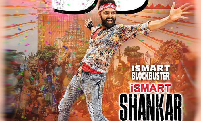 iSmart Shankar 4 Days Shares Collections