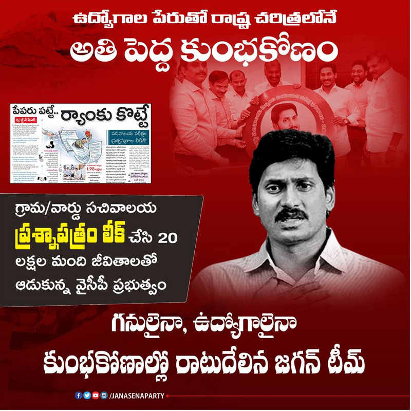 Janasena Exposing YSRCP's Scams and Blunders