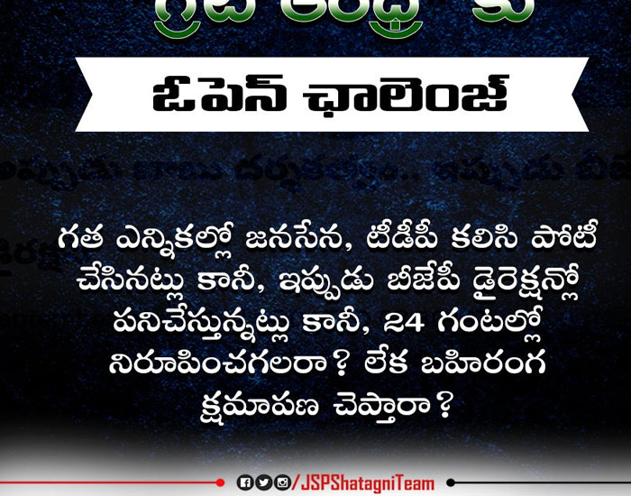 Janasena Open Challenge to YSRCP's Website