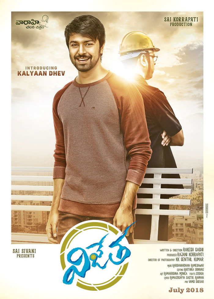 Kalyaan Dhev First Look