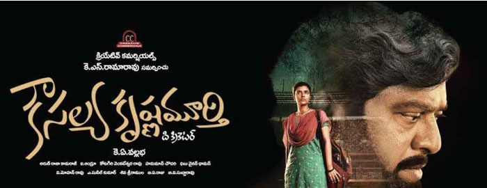 Kousalya Krishnamurthy Releasing Today