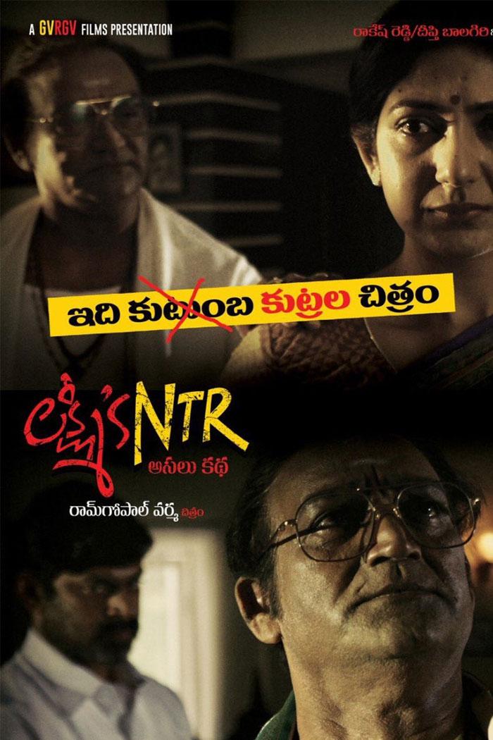 Lakshmi's NTR Rela Hero Chandrababu Naidu