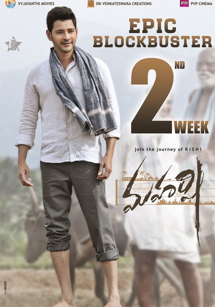 Maharshi 2nd Weekend World Wide Collections