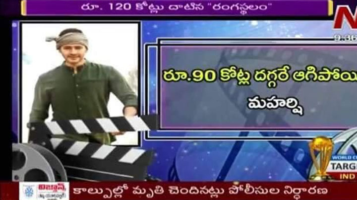 Mahesh Babu's Film Collections  Given by Channel