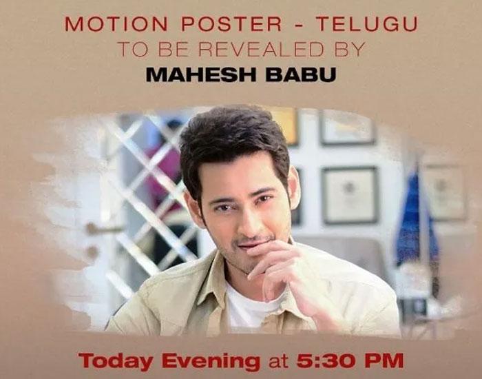 Mahesh Babu's Tamil Mania!