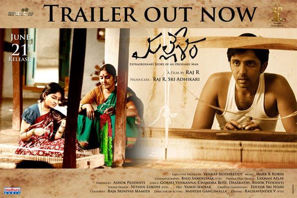 Mallesham Trailer