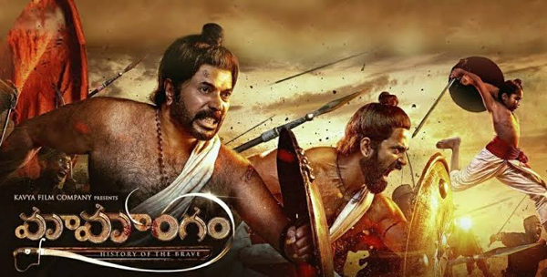 Mamangam And Other Fails Utterly