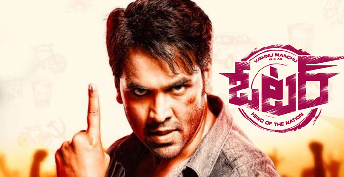 Manchu Vishnu's Voter a Huge Disaster