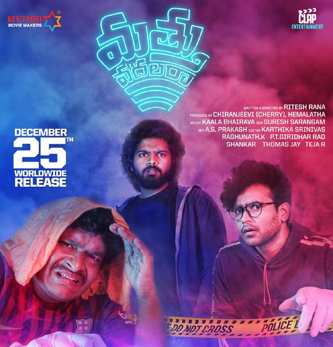 Mathu Vadalara Trailer Review
