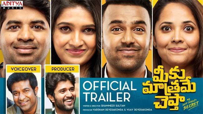 Meeku Mathrame Cheptha Trailer