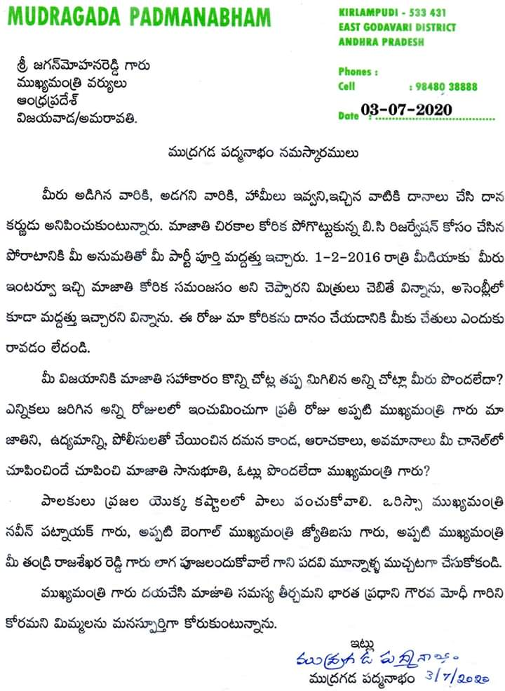 Mudragada & YCP Cheap Caste Politics on Janasena & BJP