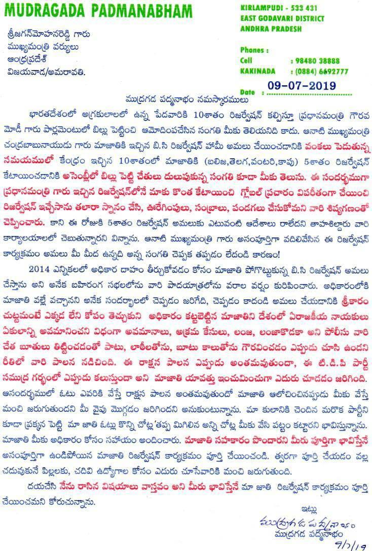 Mudragada's Cunning Letter to YS Jagan on JSP