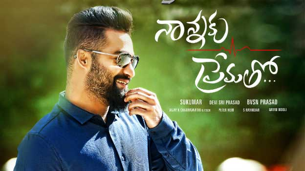 'Naannaku Prematho' Crosses One Million Views on You Tube