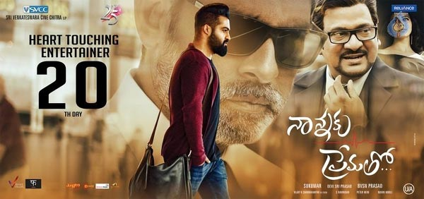 Nannaku Prematho, Theater Count Dropping Drastically