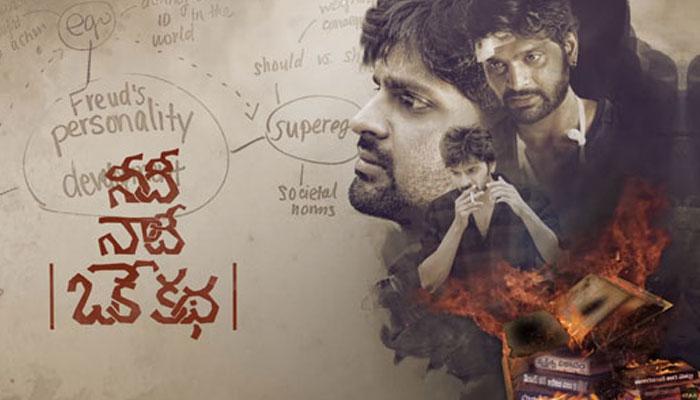 Needi Naadi Oke Katha Trailer Released