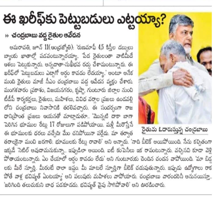 Newspaper's Publishes Odarpu Yatra to TDP Office