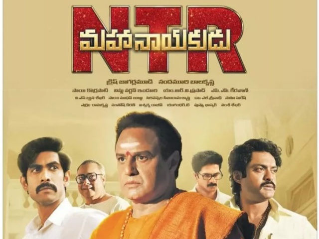 NTR Mahanayakudu: Free Tickets To TDP Workers