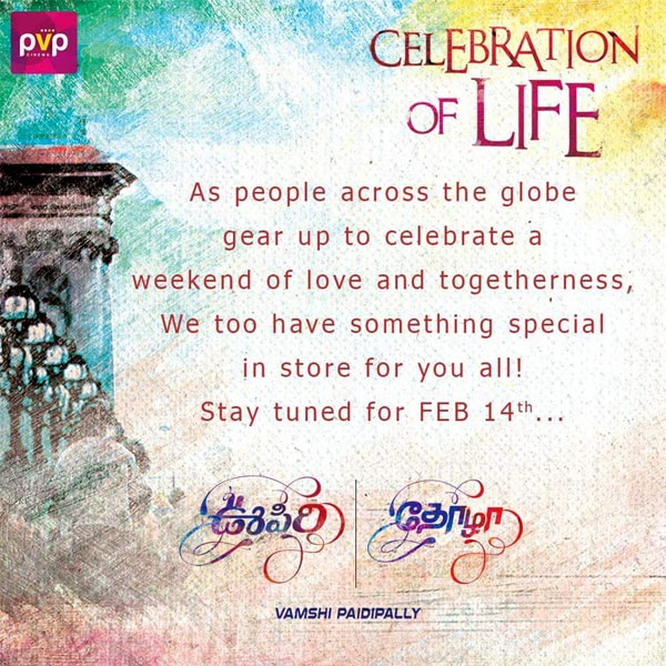 Oopiri Offering Feb 14 Valentines Gift
