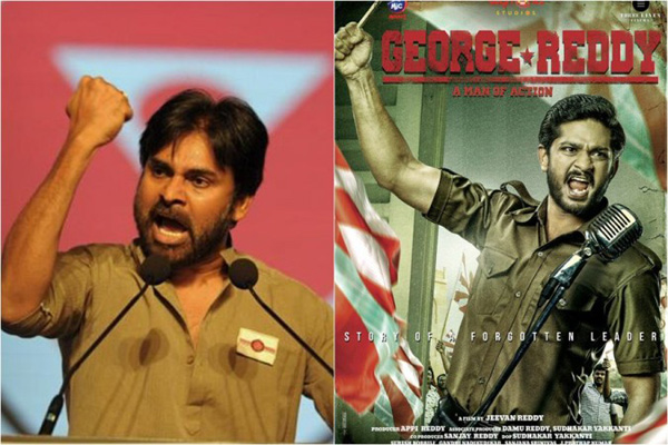 Pawan Kalyan Is Chief Guest For George Reddy Pre Release