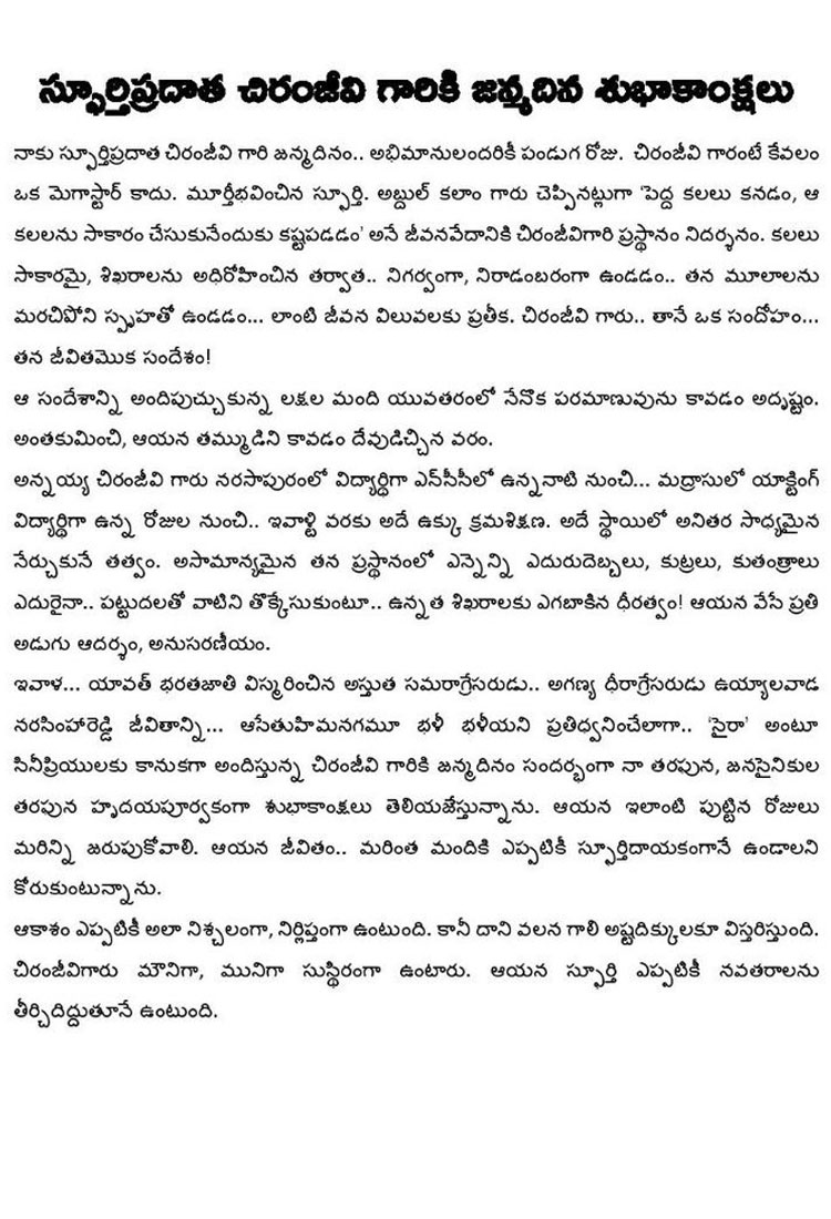 Pawan Kalyan's Letter on Chiranjeevi's Birthday