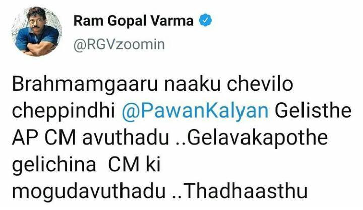 Pawan Kalyan to Become CM Ki Mogudu