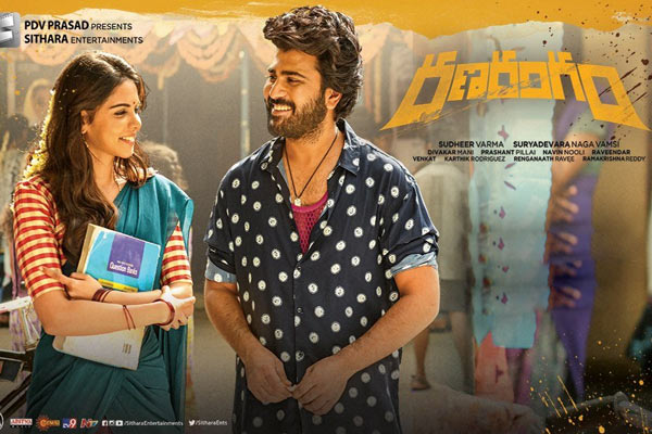 Ranarangam Day One Shares Collections
