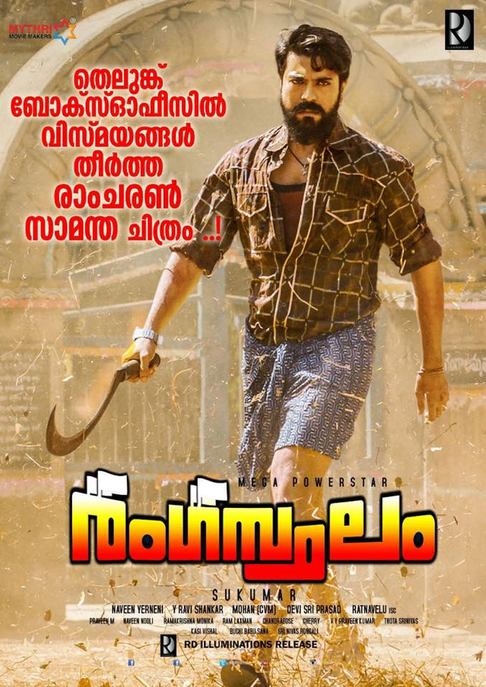 Rangasthalam's Malayalam Version Released in Kerala