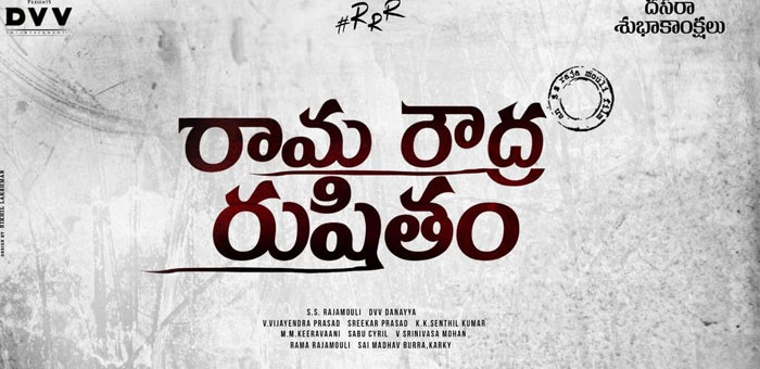 RRR Title Poster on Net?