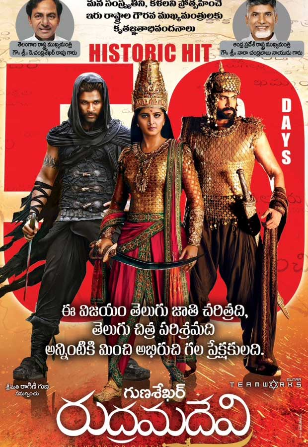 'Rudhramadevi's 50 Days Run Completed