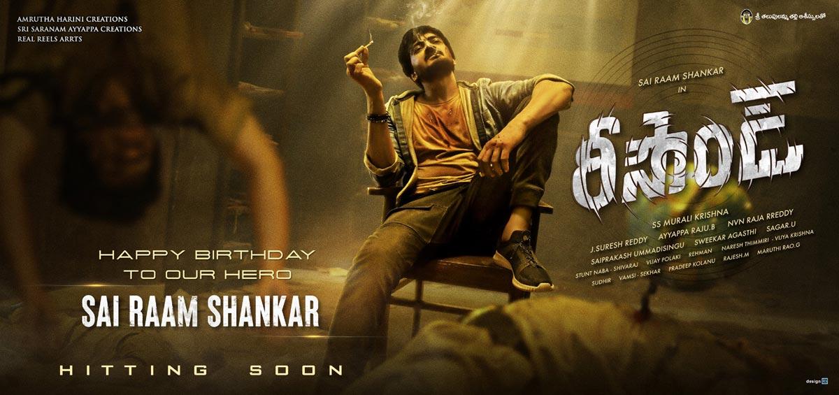 Sai Ram Shankar's new film title, first look released