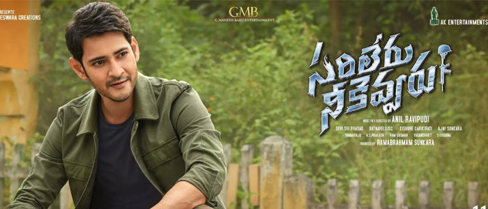 Sarileru Neekevvaru Second Weekend Collections
