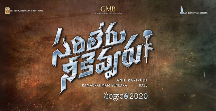 Sarileru Neekevvaru Record Satellite Price