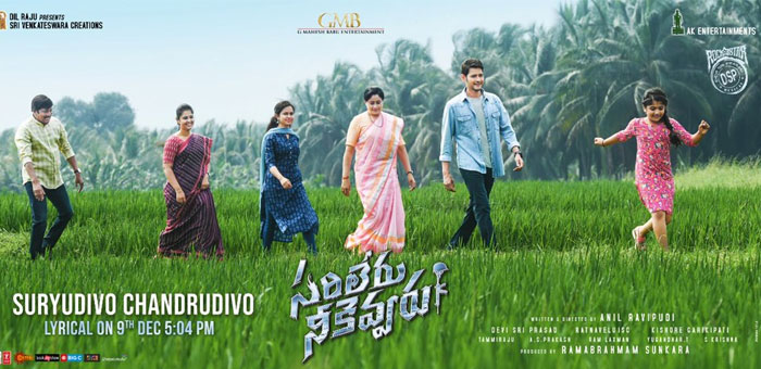 Sarileru Neekevvaru: Two Songs to Praise Mahesh Babu?
