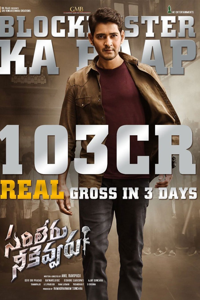 Sarileru Real Collections! Small Doubt