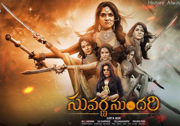 Suvarna Sundari Trailer