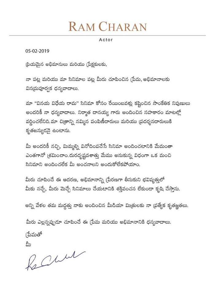 They Cry on Ram Charan's Letter?