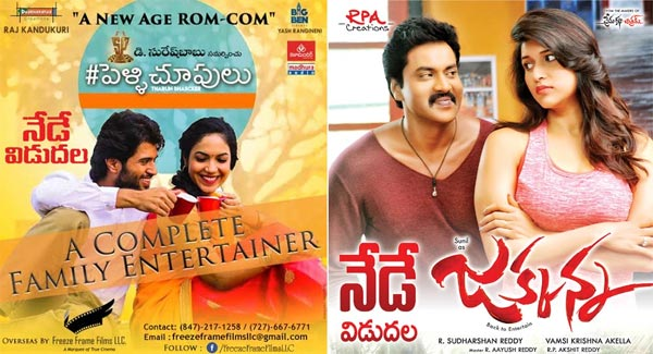 Today Releases: Jakkanna, Pelli Choopulu