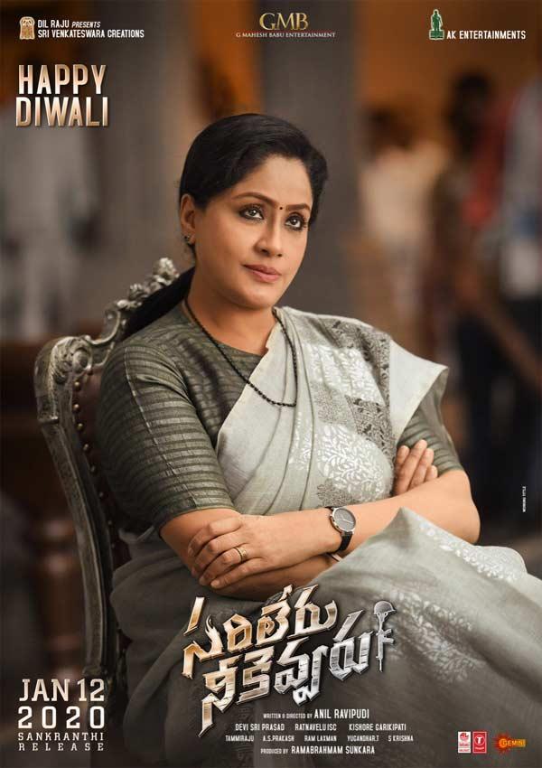 Vijayashanthi Sarileru Neekevvaru First Look Poster