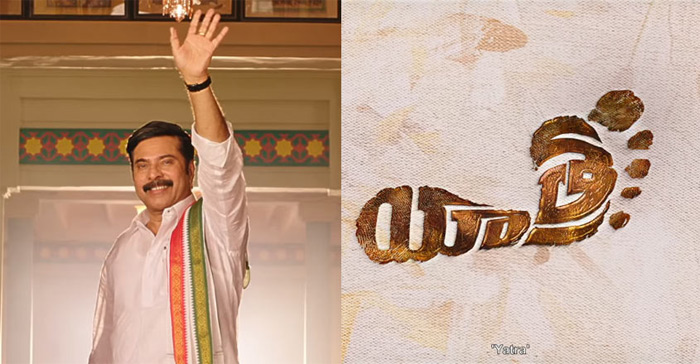 Yatra First Day Collections Shares
