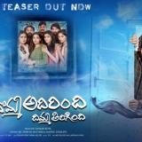Bomma Adirindi - Dimma tirigindi Teaser Launch