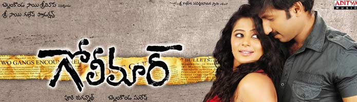Golimaar Movie Review First on Net