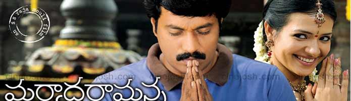 Maryada Ramanna Movie Review Telugu Review