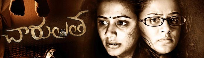 Charulatha Review