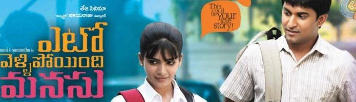 Yeto Vellipoyindi Manasu Review