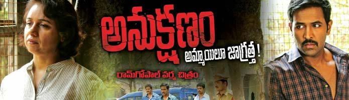 Anukshanam Review