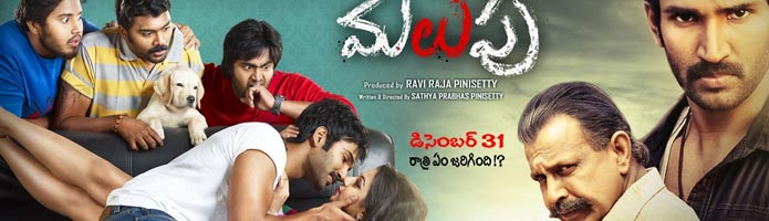 Malupu Movie Review