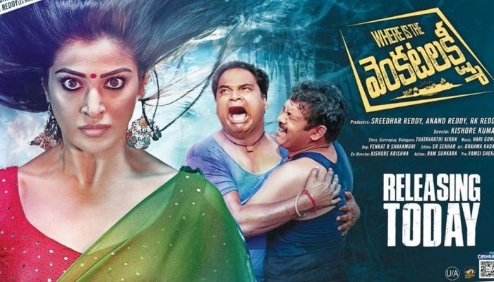 Where Is The Venkatalakshmi Review